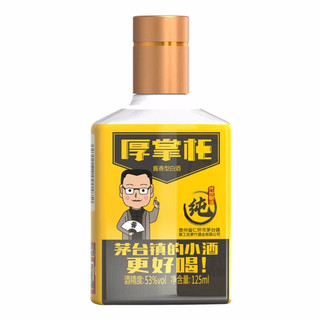 厚工坊 厚掌柜·纯 53%vol 酱香型白酒