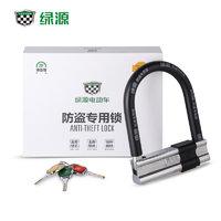 Luyuan 绿源 电动车防盗锁 U型锁
