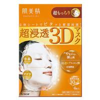 有券的上:Kracie  立体3D高浸透玻尿酸保湿服帖面膜 橙色 4片
