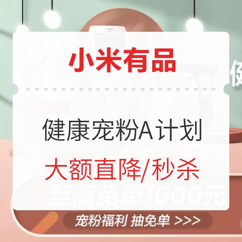 必看活动 : 小米有品 米粉节 健康超品宠粉A计划 按摩仪专场