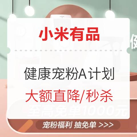 必看活动:小米有品 米粉节 健康超品宠粉A计划 按摩仪专场