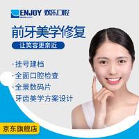 限地区:欢乐口腔 前牙美学修复方案 电子消费码