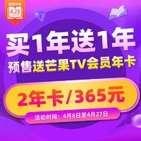 樊登读书VIP会员2年卡+芒果TV会员年卡