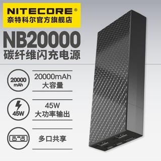 NITECORE 奈特科尔 NB20000 充电宝 45W快充 便携式移动电源 20000毫安时