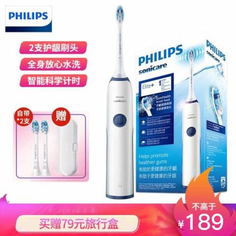 飞利浦(PHILIPS)电动牙刷情侣 家用成人充电式牙刷 声波震动情侣牙刷 HX3226/22自带两只刷头