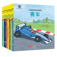 《忙碌的车轮子系列》(套装共12册)