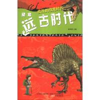 《疯狂的恐龙时代·聚焦远古时代》