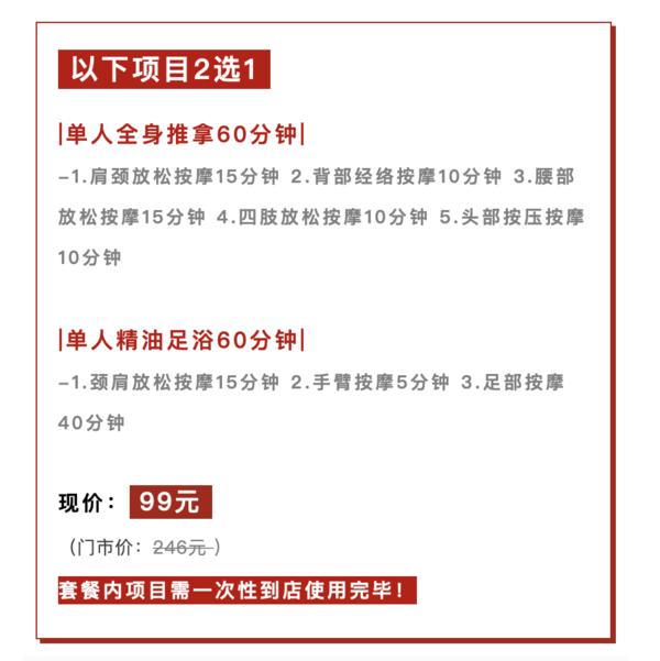 上海18店通用!匠心老店!感智盲人按摩艾灸养生馆全身推拿/精油足浴60分钟