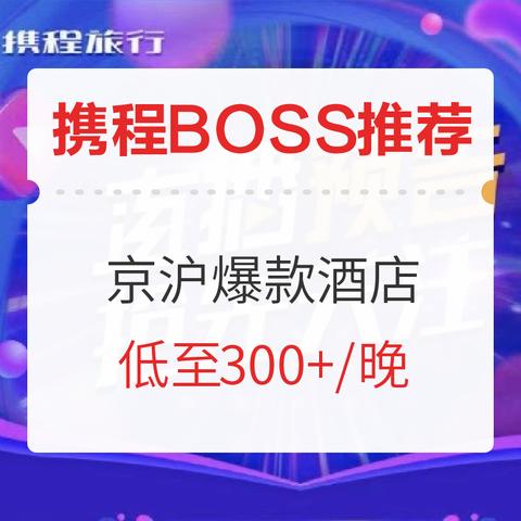 又到周三!携程BOSS推荐!京沪大牌专场!