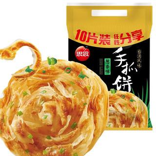 思念 手抓饼900g10片 早餐卷饼烘焙培根火腿伴侣葱油饼 葱香味