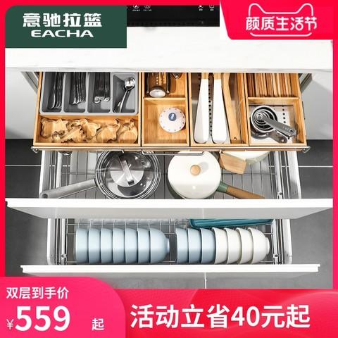 意驰橱柜拉篮304不锈钢双层工具厨房碗篮抽屉式置物架碗碟收纳架