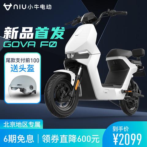 小牛电动  F0 50电动自行车 新国标锂电池两轮电动车 北京 白色