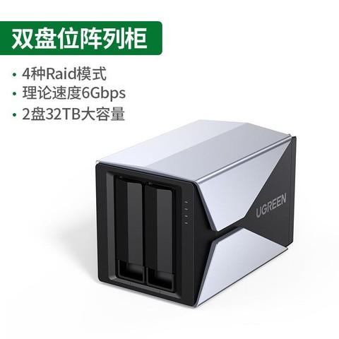 绿联2.5/3.5英寸磁盘阵列硬盘柜磁盘柜