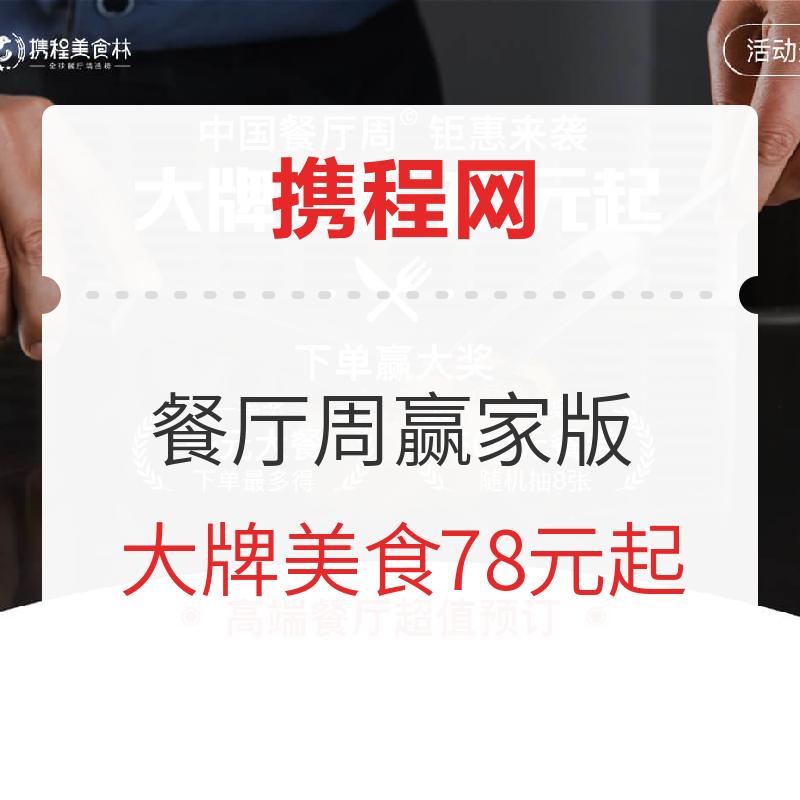 返场!全国优中选优!2021春季中国餐厅周赢家版上线