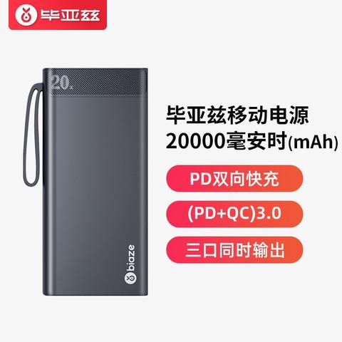 毕亚兹 移动电源20000毫安时大容量充电宝 18W双向快充大功率 适用于安卓小米华为苹果手机平板通用 DY10黑色