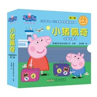 《小猪佩奇动画故事书》(第2辑 全10册)
