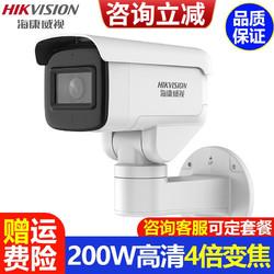 HIKVISION 海康威视 PTZ云台监控摄像头 200万高清