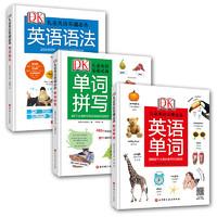 《DK儿童英语基础必备》(全新升级版含音频,套装3册)