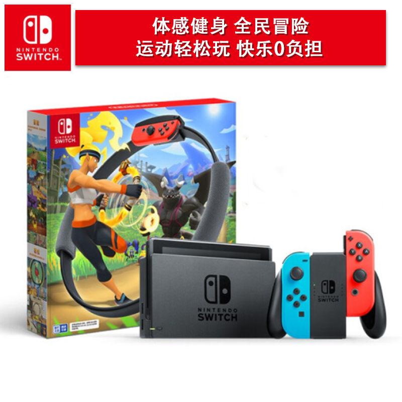 Nintendo 任天堂 Switch+《健身环大冒险》 游戏机套装 红蓝