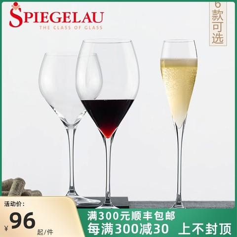 Spiegelau诗杯客乐雅典娜品尚 进口水晶红酒杯葡萄酒高脚杯香槟杯