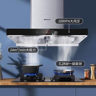 德意(DE&E)烟灶套装 24立方大吸力家用 双腔抽油烟机 5.2kw大火力燃气灶836A+773T 836A+773T烟灶套装 天然气