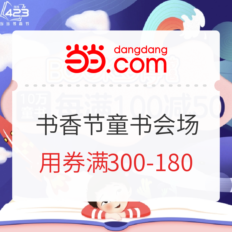 促销活动 : 当当 423书香节 童书会场