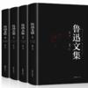 《鲁迅文集 全彩》全4册