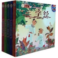 《亲子共读经典书·传统经典》(精装、套装共5册)