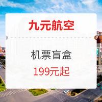 开售!九元航空 单程机票盲盒 广州/贵阳-全国多地!