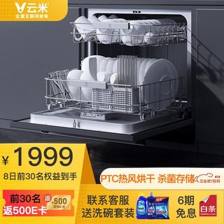 云米(VIOMI)8套嵌入式家用洗碗机 WIFI全智能除菌烘干存一体 三维喷淋 脉冲洗涤存放预约刷碗机 VDW0803B