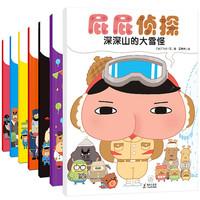 《暖房子绘本:屁屁侦探系列》(套装 共7册)