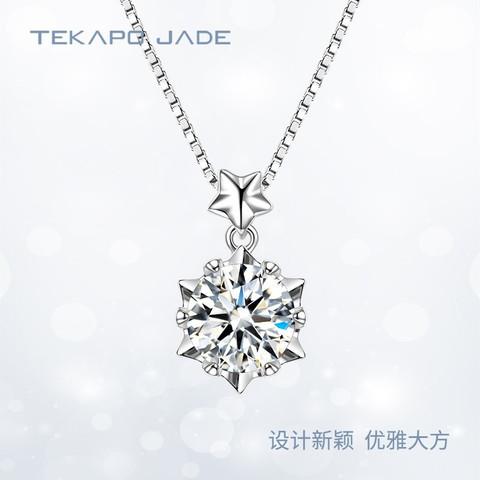 蒂卡世琦 六芒星项链莫桑钻气质轻奢女925纯银长款锁骨链1K金+莫桑钻