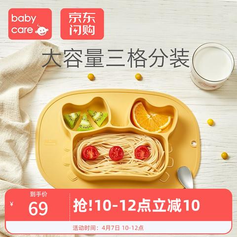 babycare儿童餐盘吸盘碗硅胶防摔辅食碗可爱儿童分格餐具 洛克黄