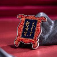 永银钱币博物馆 全球限量所罗门乾清宫纪念币