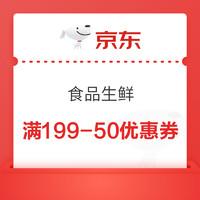 领券防身:京东自营 食品生鲜 满199-50元优惠券~