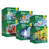 《迪士尼英语分级读物 基础级第1级-第6级》(36册套装)