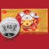 永銀錢幣博物館 2020年福字賀歲銀幣套裝 基礎款