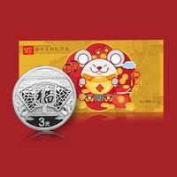永银钱币博物馆 2020年福字贺岁银币套装 基础款