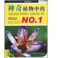 《科学新视野·神奇植物中的NO.1》