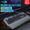 西伯利亚XS1000 机械键盘光轴 红光版 枪灰色 光轴