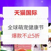 天猫国际 全球萌宠 健康节会场