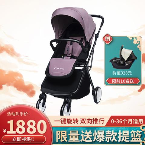德国怡戈(Ekobebe)双向推车360度旋转婴儿车高景观宝宝推车可坐可躺0-3岁 维尔粉