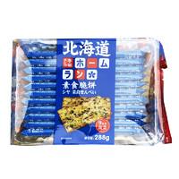北海道 素食脆饼 蔬菜味 288g*2袋
