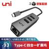 uni Type-C扩展坞USB3.0集线器USB-C转千兆网口网线苹果MacBook华为电脑拓展坞 Type-C转USB3.0HUB+千兆网口