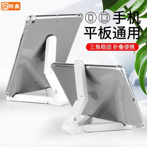 柯鑫 多功能桌面懒人三角支架 可调节折叠懒人直播网课 手机/平板电脑iPad通用 三角桌面支架
