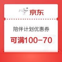 优惠券码:京东 精选自营童书·教辅书 陪伴计划优惠券