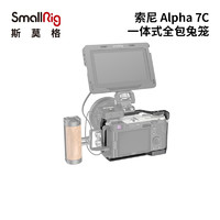 斯莫格 SmallRig 3081索尼Sony A7C兔笼摄影摄像全包多外接孔相机单反配件