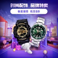 促销活动:京东 时尚配饰钟表 品牌特卖