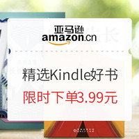 促销活动:亚马逊中国 春日赏好书盛宴 精选Kindle好书