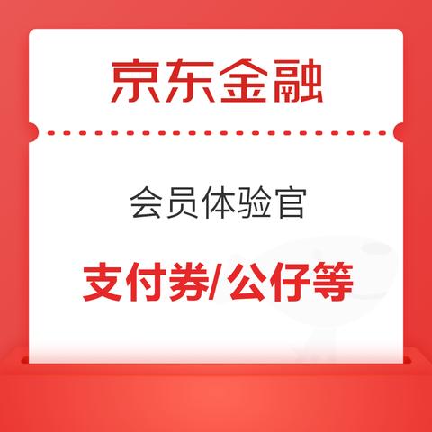 京东金融 会员体验官完成任务领奖励